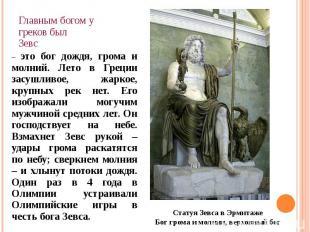 Главным богом у греков был Зевс – это бог дождя, грома и молний. Лето в Греции з