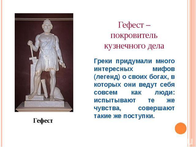 Гефест Гефест