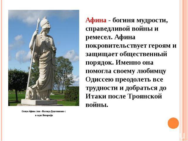 Статуя Афины (тип «Паллада Джустиниани») Статуя Афины (тип «Паллада Джустиниани») в садах Петергофа