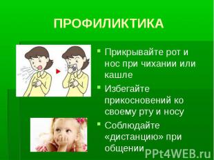 Прикрывайте рот и нос при чихании или кашле Прикрывайте рот и нос при чихании ил