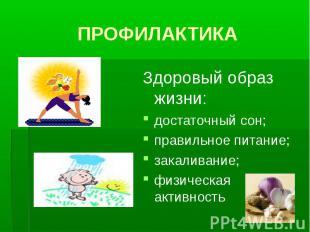 Здоровый образ жизни: Здоровый образ жизни: достаточный сон; правильное питание;