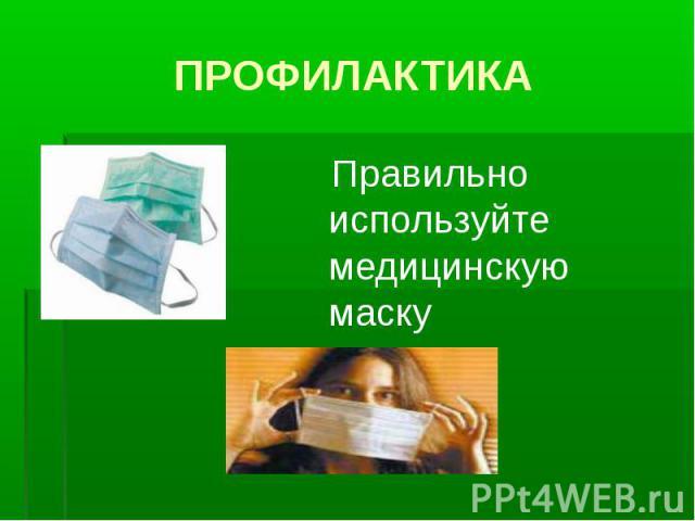 Правильно используйте медицинскую маску Правильно используйте медицинскую маску