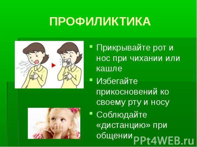 Прикрывайте рот и нос при чихании или кашле Прикрывайте рот и нос при чихании или кашле Избегайте прикосновений ко своему рту и носу Соблюдайте «дистанцию» при общении