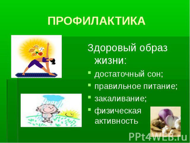 Здоровый образ жизни: Здоровый образ жизни: достаточный сон; правильное питание; закаливание; физическая активность