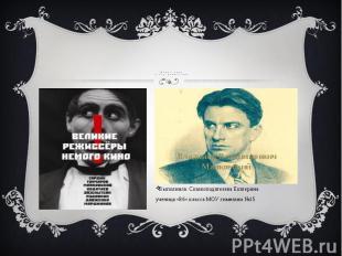 Немое кино и его режиссеры Выполнила: Сказкоподателева Екатерина ученица «8б» кл