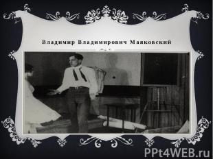 Владимир Владимирович Маяковский Дата рождения: 19.7.1893 Дата смерти: 14.4.1930