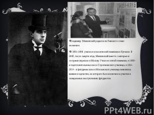 Владимир Маяковский родился на Кавказе в семье лесничего. Владимир Маяковский ро