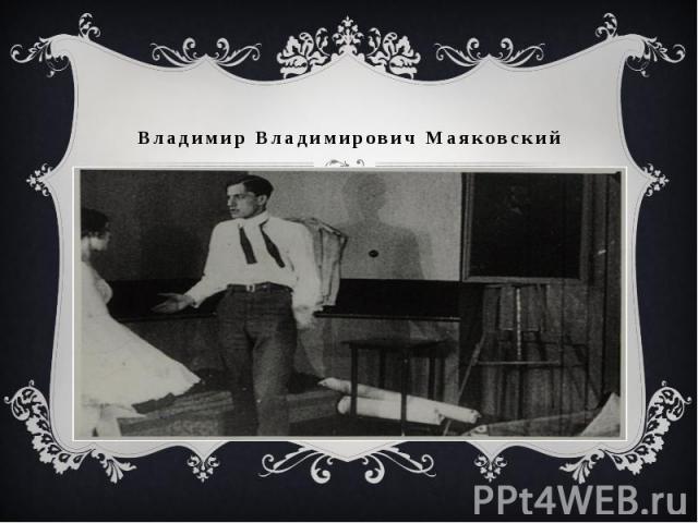 Владимир Владимирович Маяковский Дата рождения: 19.7.1893 Дата смерти: 14.4.1930 Биография: Поэт, сценарист, режиссер, актер.