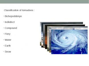 Classification of tornadoes : Classification of tornadoes :BichepodobnyeIndistin