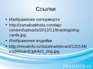 Ссылки Изображение натюрморта http://zamabatkhela.com/wp-content/uploads/2012/11