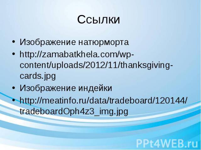Ссылки Изображение натюрморта http://zamabatkhela.com/wp-content/uploads/2012/11/thanksgiving-cards.jpg Изображение индейки http://meatinfo.ru/data/tradeboard/120144/tradeboardOph4z3_img.jpg