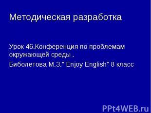 """Урок 46.Конференция по проблемам окружающей среды . Биболетова М.З."""" Enjoy Engli"""