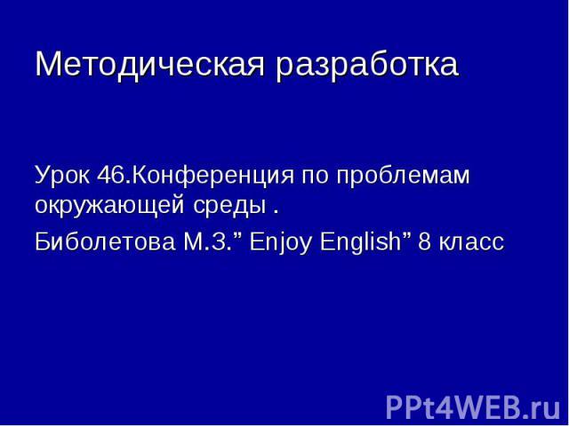 """Урок 46.Конференция по проблемам окружающей среды . Биболетова М.З."""" Enjoy English"""" 8 класс"""