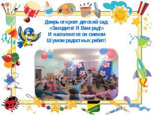 Дверь откроет детский сад: Дверь откроет детский сад: «Заходите! Я Вам рад!» И н