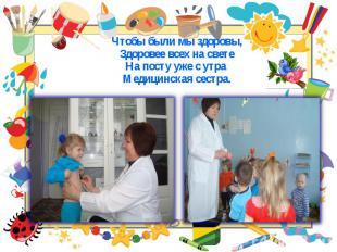 Чтобы были мы здоровы, Чтобы были мы здоровы, Здоровее всех на свете На посту уж