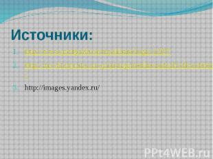Источники: http://www.profguide.ru/myshlenie/logic/1207/ http://xn--d1acjua1a.xn