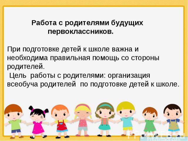 браузер Хром тренинг для родителей начальной школы вкусные пышные пирожки