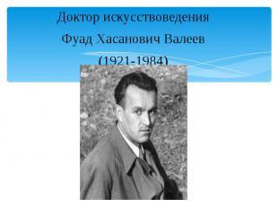 Доктор искусствоведения Доктор искусствоведения Фуад Хасанович Валеев (1921-1984