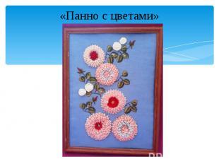 «Панно с цветами» «Панно с цветами»