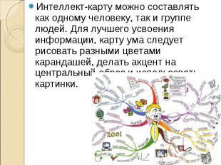 Интеллект-карту можно составлять как одному человеку, так и группе людей. Для лу
