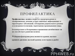 ПРОФИЛАКТИКА Профилактика колитасводится к предупреждению и своевременному