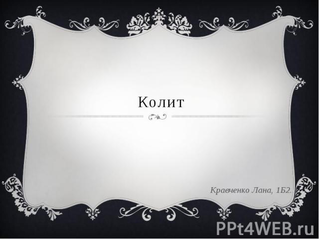 Колит Кравченко Лана, 1Б2.