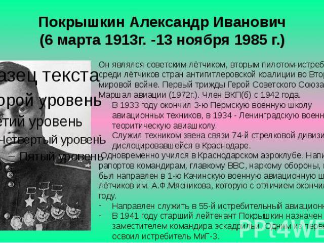 Покрышкин Александр Иванович (6 марта 1913г. -13 ноября 1985 г.)