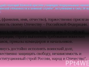 """Текст действующей Военной присяги утвержден Федеральным законом РФ """"О воинс"""