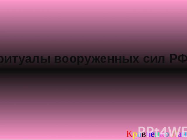 ритуалы вооруженных сил РФ Кравченко Лана, 1Б2.
