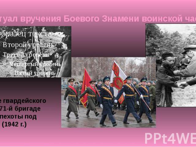 Ритуал вручения Боевого Знамени воинской части