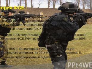 История ФСБ : 21 декабря 1993 года Президент России Б.Н. Ельцин подписал указ об
