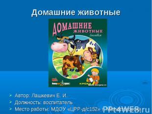 Домашние животныеАвтор: Лашкевич Е. И. Должность: воспитательМесто работы: МДОУ