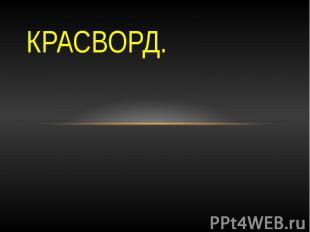 КРАСВОРД.