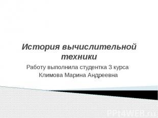 История вычислительной техники Работу выполнила студентка 3 курса Климова Марина