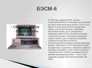 БЭСМ-6 В 1966 году создана БЭСМ-6, лучшая отечественная ЭВМ 2-го поколения. На т