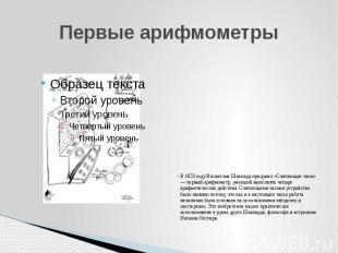 Первые арифмометры В 1623 году Вильгельм Шиккард придумал «Считающие часы» — пер