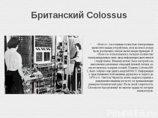 Британский Colossus «Колосс» стал первым полностью электронным вычислительным ус