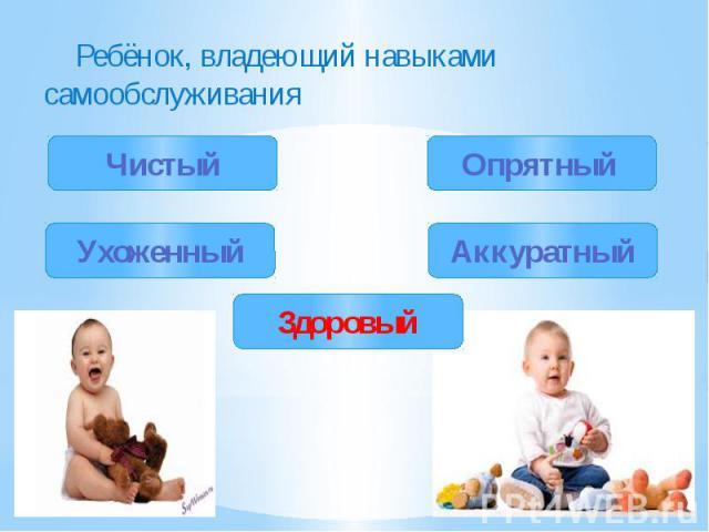 Ребёнок, владеющий навыками самообслуживания