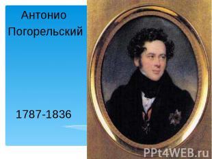 Антонио Погорельский 1787-1836