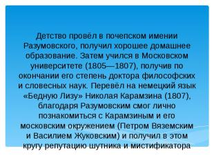Детство провёл в почепском имении Разумовского, получил хорошее домашнее образов