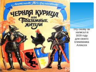 Эту сказку он написал в 1829 году для своего племянника Алексея