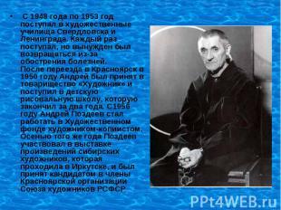 С 1948 года по 1953 год поступал в художественные училища Свердловска и Ленингра