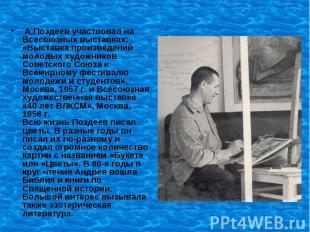А.Поздеев участвовал на Всесоюзных выставках: «Выставка произведений молодых худ