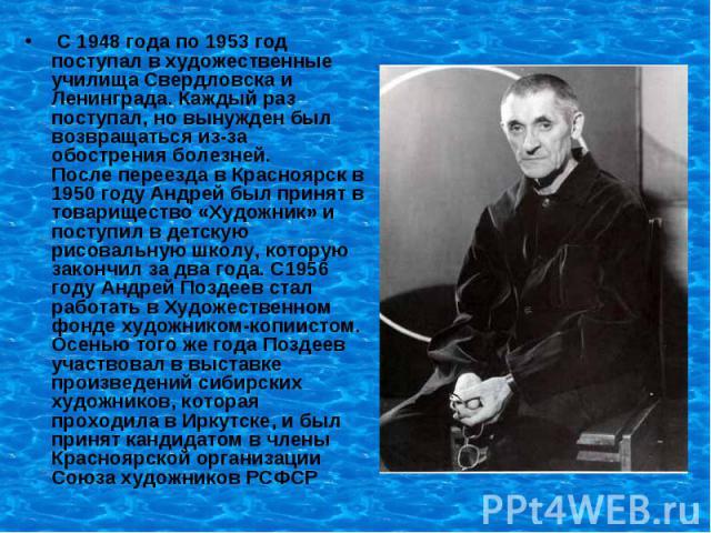 С 1948 года по 1953 год поступал в художественные училища Свердловска и Ленинграда. Каждый раз поступал, но вынужден был возвращаться из-за обострения болезней. После переезда в Красноярск в 1950 году Андрей был принят в товарищество «Художник» и по…