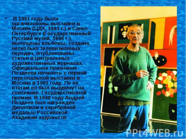 В 1991 году были организованы выставки в Москве (ЦДХ, 1993 г.) и Санкт-Петербурге (Государственный Русский музей, 1996 г.), выпущены альбомы, создано несколько телевизионных передач, опубликованы статьи в центральных художественных журналах. Официал…