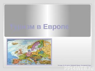 Туризм в Европе Ученицы 11 «А» класса Поздеевой Ирины, Пестеревой Анны