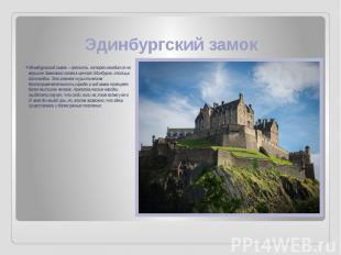 Эдинбургский замок Эдинбургский замок – крепость, которая находится на вершине З