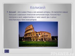 Колизей Колизей - это символ Рима и его вековой истории. Он является самым больш