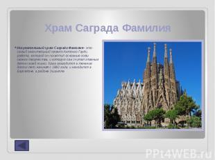 Храм Саграда Фамилия Искупительный храм Саграда Фамилия– это самый значительный