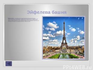 Эйфелева башня Эйфелева Башня— это самая известная архитектурная достоприм